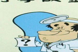 医疗事故鉴定标准是什么?